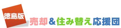 徳島の売却&住み替え応援団